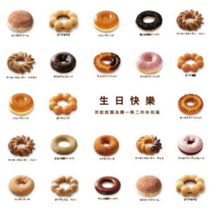 Mister Donut, Japan, Asia, Dunkin Donuts, Donut Fans, Traveling with kids, Family Travel, Diapersonaplane, diapers on a plane