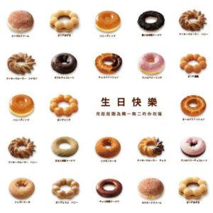 Mister Donut: Family Review of Dunkin Donut's Nemesis, Japan