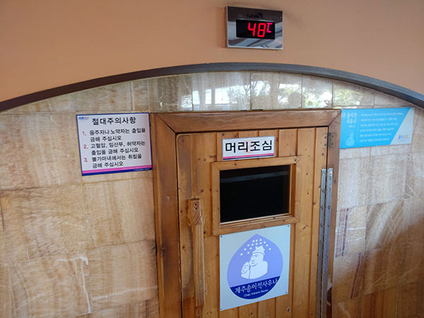Spasis Door Sauna Korea